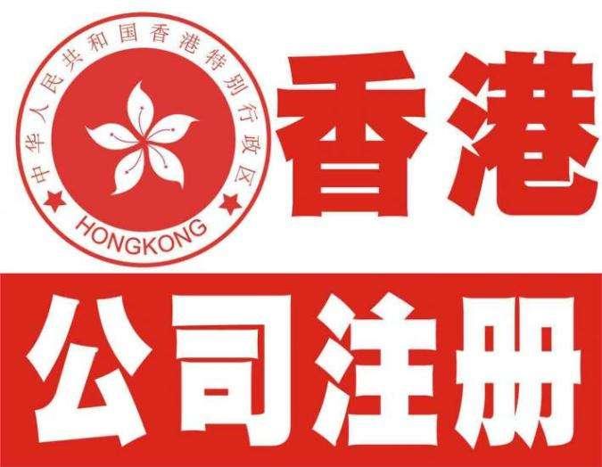 注册香港公司与注册外贸公司有何不同