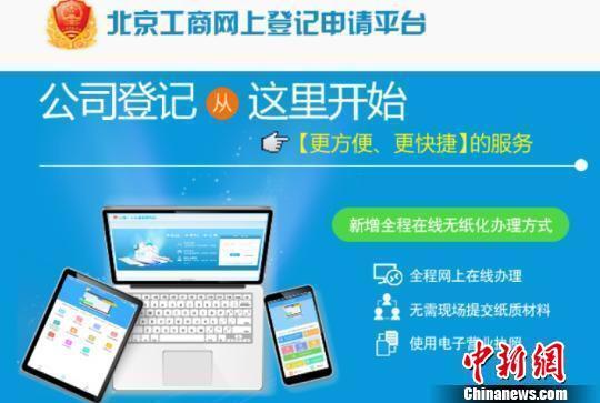 """北京工商""""e注册""""全市推广 公司登记全流程网上办理"""